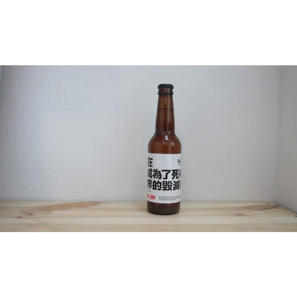 Botella de Cerveza Naparbier Sai - Kaki - Son